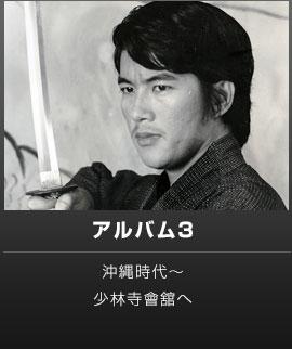 album_midashi_3